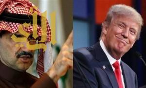 الوليد بن طلال لـ(ترامب): أنت عار على أميركا