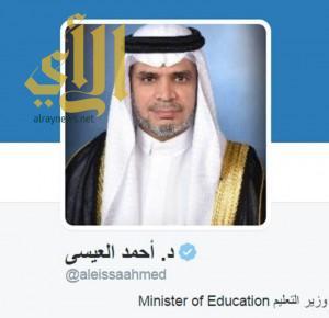 """""""تويتر"""" توثق حساب وزير التعليم الجديد"""