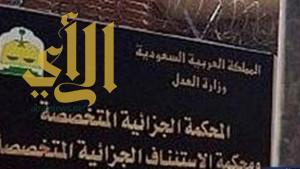 السجن والمنع من السفر لأربعة مدانين في أحداث الإرهاب بالقطيف