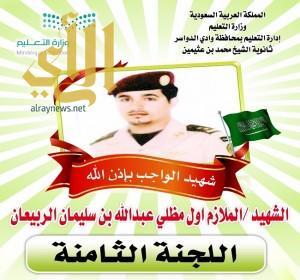 أسماء وصور شهداء الواجب على قاعات الاختبارات بوادي الدواسر