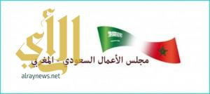 مجلس الأعمال السعودي المغربي يختتم أعماله