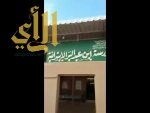 بالفيديو .. غياب جماعي لمدير ومعلمي إحدی المدارس في حائل