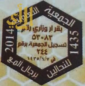جمعية النحالين برجال ألمع تعقد إجتماعاً لإعتماد فعاليات مهرجان العسل