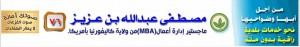 الحملة الإعلامية الانتخابية للمرشح البلدي بأبها مصطفى بن عزيز