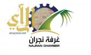 غرفة نجران تعلن عن فتح باب الترشح لعضويتها للدروة القادمة