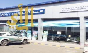 التجارة تغلق فرع وكالة (هيونداي) للسيارات في حائل