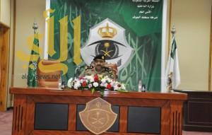 مدير شرطة الجوف يدشن البرنامج التوعوي لمنسوبي الأمن العام بالمنطقة المرحلة الاولى لعام 1437