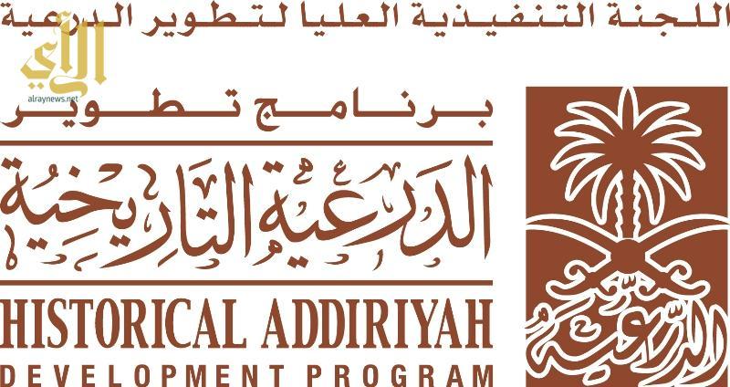 Historical Diriyah Logo copy