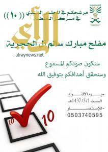 الحملة الإعلامية الانتخابية للمرشح البلدي بطريب مفلح آل الحجرية