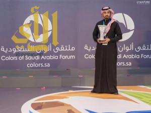 الغوازي يفوز بجائزة الوان السعودية للتصوير الفوتوغرافي