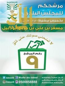 الحملة الإعلامية الانتخابية للمرشح البلدي بخميس مشيط مسفر أبودبيل