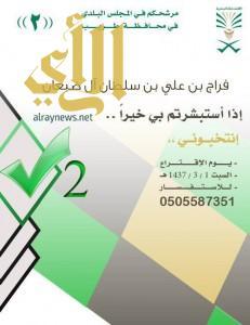 الحملة الإعلامية الانتخابية للمرشح البلدي بمحافظة طريب فراج آل ضبعان