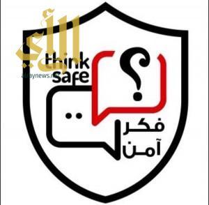 حملة #فكر_أمن بمبادرة طلاب الماجستير بقسم الاعلام في جامعة الملك سعود