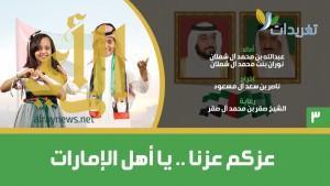 """عبدالله ونوران من السعودية يغازلون الإمارات بـ """" عزنا عزكم يا أهل الإمارات """""""
