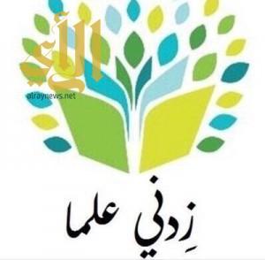 جامعة الملك خالد تطلق حملة #زدني_علما