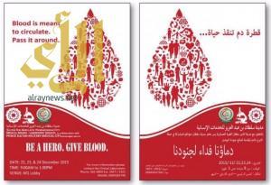 """حملة """"دماؤنا فداء جنودنا"""" بمدينة الأمير سلطان للخدمات الإنسانية"""
