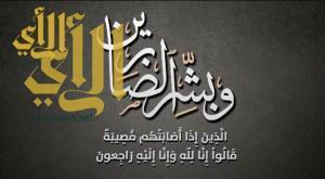 وفاة والدة علي بن شايع بن عويضه