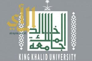 ندوة الصحافه الجامعيه في جامعه الملك خالد