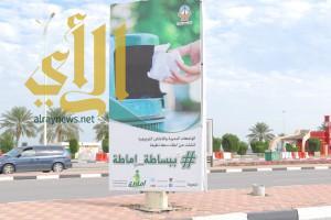 540 لوحة إعلانية تحث أهالي الشرقية على أهمية تعزيز النظافة العامة في المنطقة