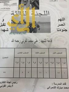 صور الشهداء تزين لجان اختبارات مدارس بيشة