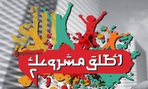 الرياض تستضيف (أطلق مشروعك)