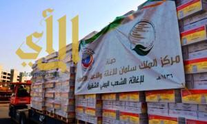 مركز الملك سلمان للإغاثة: توزيع 100 ألف سلة غذائية عاجلاً في تعز