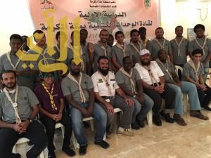 كشافة رعاية الشباب بمكة تؤهل 20 قائداً كشفياً