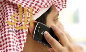 تعرف على أسعار المكالمات بين دول الخليج بعد تخفيضها