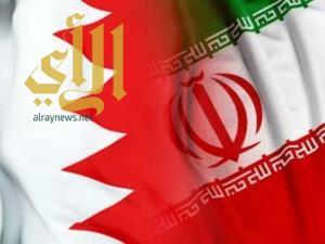 البحرين تدين التصريحات الإيرانية الغير المسؤولة