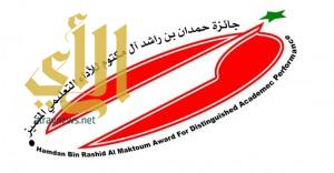 تأهل معلمة من عسير لجائزة حمدان بن راشد الخليجية