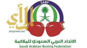 الاتحاد الدولي يشيد باحترافية التنظيم في دولية حكام الملاكمة