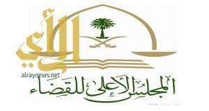 المجلس الأعلى للقضاء :الأحكام القضائية مرت بجميع مراحل التقاضي وحكم فيها 13 قاضياً