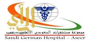 عمليه جراحيه نادره الحدوث لطفل خديج بالمستشفى السعودي الالماني بعسير
