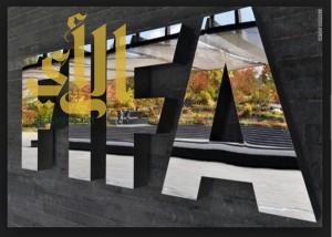 اختفاء نحو مليون دولار من أموال الفيفا في جواتيمالا