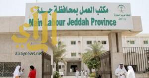 جدة  : مكتب العمل ينفذ زيارات تفتيشية لعدد من المنشآت