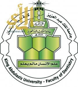 عيادات كلية طب الأسنان المتنقلة بجامعة الملك عبدالعزيز تقدم خدماتها العلاجية والتوعوية لسكان جدة