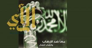 المملكة هي سباقة في مكافحة وردع عناصر ووسائل الإرهاب