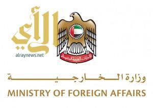 الخارجية الإماراتية تستدعي السفير الايراني وتسلمه مذكرة احتجاج