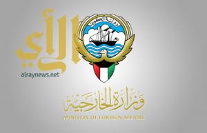 الكويت تدين اعتداءات إيران وتعدها انتهاكاً صارخا لاتفاقية فيينا