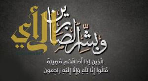 الأستاذ فهد آل محرز القرني في ذمة الله