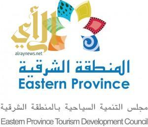 مجلس التنمية يستعرض برامج وأنظمة الشأن السياحي بالشرقية
