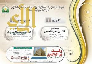 مكتب الدعوة بوادي الدواسر يُقيم غداً محاضرة دينية