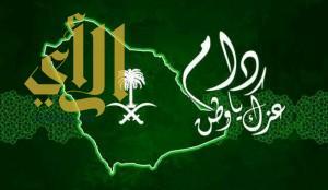 تقرير: المملكة بالمرتبة الثالثة عربياً في مكافحة الفساد