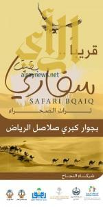 """بقيق تستعد لإطلاق مهرجان """"سفاري بقيق"""" بـ 130 فعالية صحراوية"""