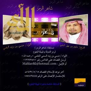 انطلاق مسابقة شاعر الرمز اللواء منسي البقمي رحمه الله