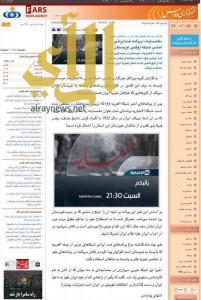 """وكالة """"فارس"""" الإيرانية تحذر من برنامج """"همسايه"""" التي تبثه الإخبارية"""