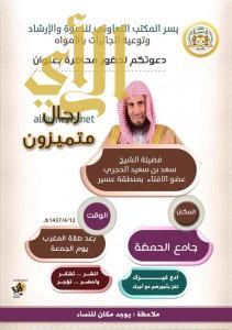 محاضرة للشيخ الدكتور سعد الحجري بمركز الامواه