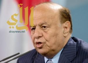 هادي: دعم المملكة لليمن ساهم في تحقيق الانتصارات ضد الانقلابيين