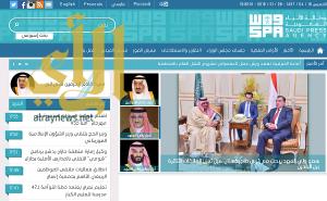 (واس) تطلق نسختها الإلكترونية الجديدة بـ 6 لغات