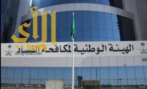 نزاهة: السجن والغرامة والإبعاد لمقيم يزور شهادات